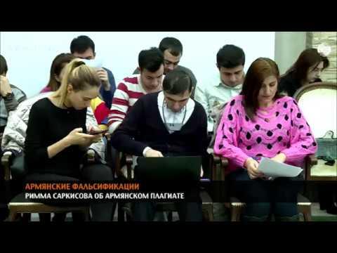 Римма Саркисова об армянском плагиате