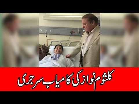 Kulsoom Nawaz Undergoes Successful Surgery - 24 News HD