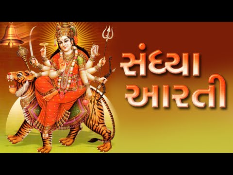 Sandhya Aarti - Gujarati Devotional Songs / Aarti / Bhajans - Devotional Songs - Navratri Songs