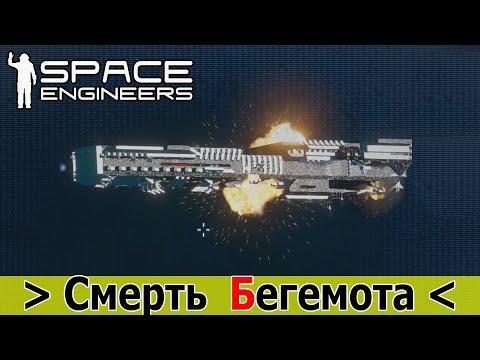 Space Engineers: Расстрел и грабеж огромного корабля на сигнале. (Сервер Upside Down PvP ПвП)