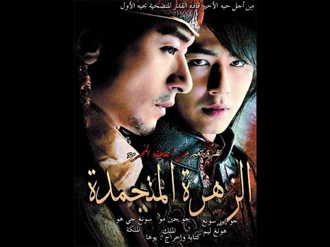 Gashiri A frozen flower OST The Queen Song Arabic Sub