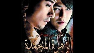 Gashiri A frozen flower OST The Queen Song Arabic Sub