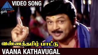 Vanna Tamil Pattu Tamil Movie | Vaana Kathavugal Video Song | Prabhu | Vaijayanthi | SA Rajkumar