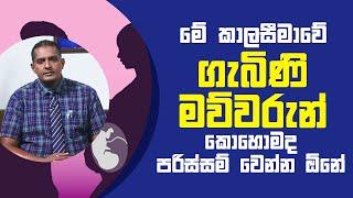 මේ කාලසීමාවේ ගැබිණි මව්වරුන් කොහොමද පරිස්සම් වෙන්න ඕනේ   Piyum Vila   12 - 05 - 2021   SiyathaTV Thumbnail