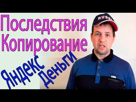 Последствия Копирование Идентификации Яндекс Деньги