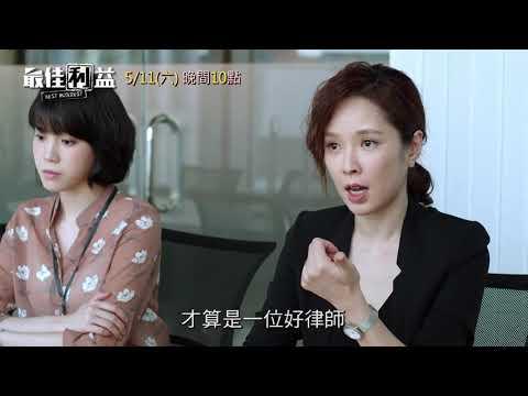 中天娛樂台《最佳利益》天心推薦