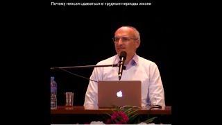 Торсунов О.Г.  Почему нельзя сдаваться в трудные периоды жизни