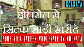 Pure Silk Sarees Wholesale in Kolkata || Barabazar