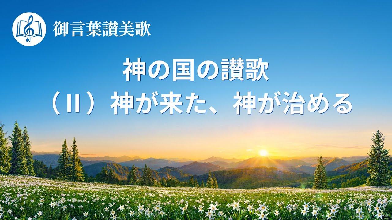Japanese Christian Song「神の国の讃歌(Ⅱ)神が来た、神が治める」Lyrics