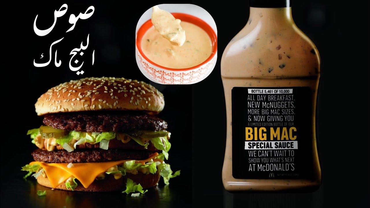صوص البرجر صوص البيج ماك برجر أحلي من المطاعم Youtube