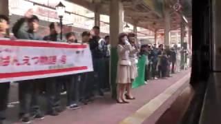 SLばんえつ物語号2017年初運行新潟駅発車