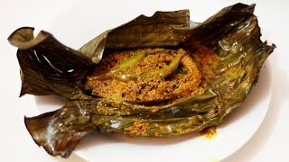 Fish paturi - Steamed Fish - fish in Banana leaf - Bengali Fish Recipe - Bengali New Year Recipe