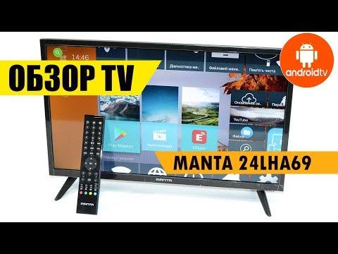 MANTA 24LHA69 Smart Android TV обзор телевизора от интернет магазина Евро Склад