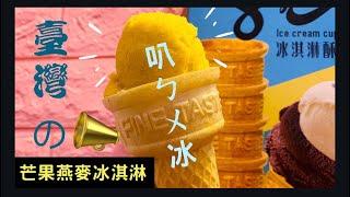 【芒果冰】|臺灣叭噗冰|芒果燕麥冰淇淋|夏日芒果特輯2.0|水果風味無添加糖,無奶蛋配方|Mango Ice cream