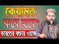 RootBux.com - Bangla Waz 2019 কেয়ামত  কবে হবে? Abul Kalam Azad India Islamic Waz Bogra