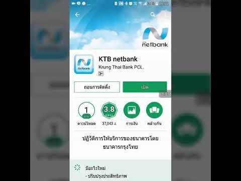 ตาบอดโชว์ ตอนที่ 12 : วิธีการโอนเงินพร้อมเพผ่านธนาคารกรุงไทยktb net banking