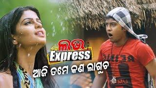 Love Express Comedy Scene Aaji Tame Kana Lagucha ଆଜି ତମେ କଣ ଲାଗୁଚ