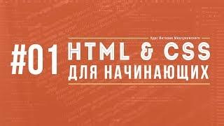 HTML и CSS для начинающих. Урок #01 || Уроки Виталия Менчуковского