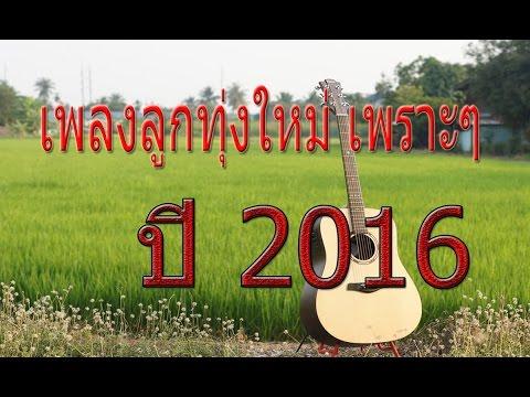 เพลงลูกทุ่งใหม่ล่าสุด เดือนนี้ 2016
