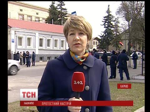 У Харкові активісти вимагають відставки обласного прокурора