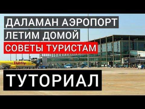 Аэропорт Даламан полезные советы туристам. Летим домой из Турции. Туториал - видеоинструкция