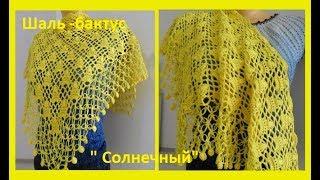 """Бактус """"Солнечный"""",вязание крючком,crochet shawl (шаль №130)"""