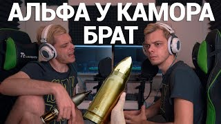 AZINO 777 ПАРОДИЯ - (АЛЬФА У КАМОРА, БРАТ!) War Thunder