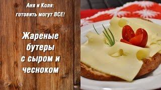 Жареные бутерброды с сыром. Вкусные бутерброды и простые рецепты. Аня и Коля: готовить могут все!