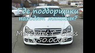 видео Mercedes-Benz с пробегом в России – продажа б/у                          легковых автомобилей Мерседес-Бенц  – bizovo.ru