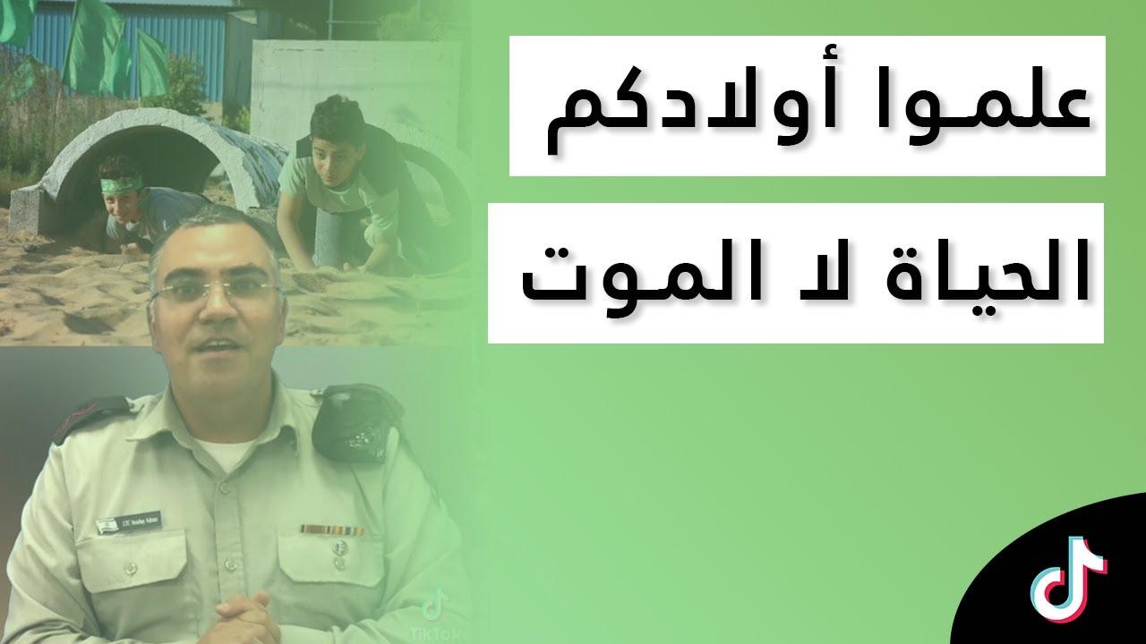 براءة أطفال غزة تسلب في المخيمات الصيفية الإرهابية