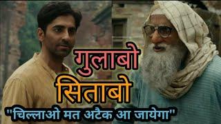 Gulabo Sitabo Official Info | Amitabh Bachchan, Ayushmann Khurrana | Gulabo Sitabo Movie