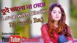 Tui Valo Na Meye | Feat Meraj Tushar | Love With Dholki Mix |  Dj Suvo Raj