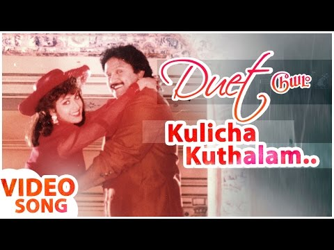 Kulicha Kuthalam Video Song | Duet Tamil Movie | Prabhu | Meenakshi | Ramesh Aravind | AR Rahman