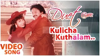 Kulicha Kuthalam Video Song | Duet Tamil Movie | Prabhu | Meenakshi | Ramesh Aravind | AR Rahman