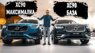 🔶Правда Про НОВЫЙ VOLVO XC90 2020 от Менеджера! ТОПОВАЯ ВОЛЬВО ХС90 R-Design