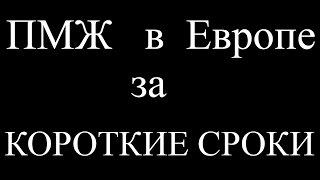 видео ВНЖ / ПМЖ