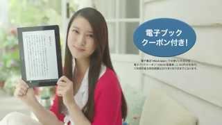 【武井咲(たけいえみ)】出演CM NEC LaVie Tab W ☆CM動画の更新情報は...