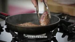 〈拉姆齊上菜〉如何煎出完美牛排 How to Cook a Perfect Steak Gordon Ramsay