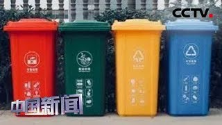 [中国新闻] 世界环境日:保护环境 从垃圾分类做起 关键:科学管理、长效机制、习惯养成 | CCTV中文国际
