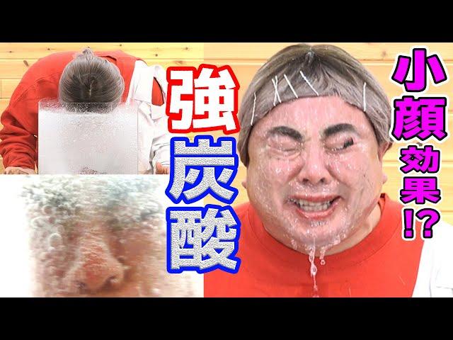 【検証】強炭酸水に顔を1分つけると小顔になれるらしい
