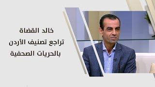 خالد القضاة - تراجع تصنيف الأردن بالحريات الصحفية