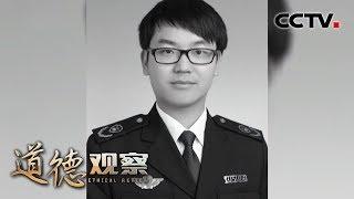《道德观察(日播版)》 20200405 永远的怀念 环保卫士——陈奔| CCTV社会与法