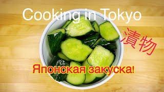 Японская закуска из огурцов за 3 минуты! ЯПОНСКАЯ КУХНЯ! Очень вкусно!