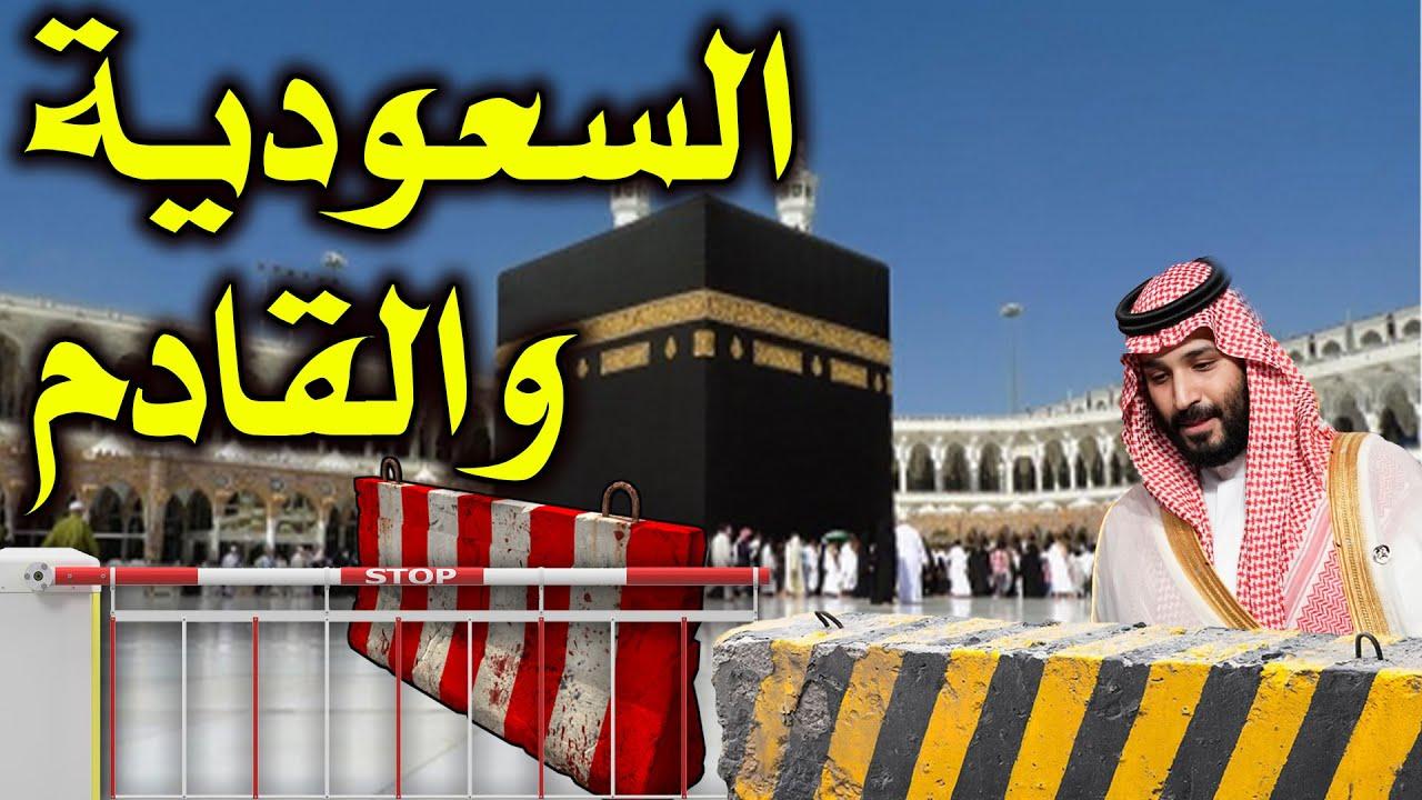 ظهرت اليوم في السعودية علامة أخبر بها النبي وملايين الناس في غفلة   أحداث السعودية