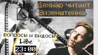 ДЕХИАР И ДИВАННАЯ РЕЖИССУРА ТЕАТРАЛЬНОГО АКТЁРА (live, 23:00)