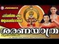 കുട്ടികൾആലപിച്ച അയ്യപ്പഭക്തിഗാനങ്ങൾ | Saranayathra | Hindu Devotional Songs Malayalam | AyyappaSongs