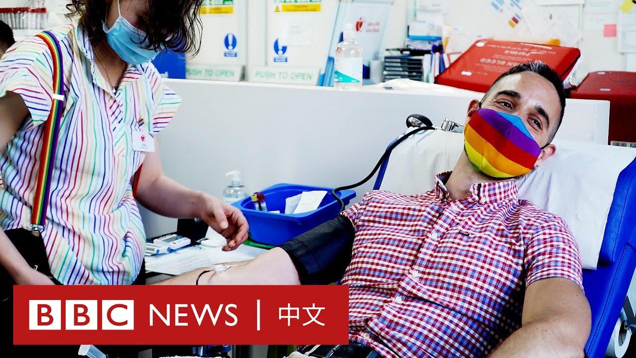 英國放寬男同性戀及雙性戀捐血「我為能捐血感驕傲」- BBC News 中文
