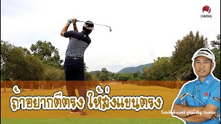 iSwing Golf School vdo#40 Right arm followthrough แขนขวาส่งตรงเป้าหมาย