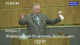 Срочно!!! Жириновский ВСЕ ДОЛЖНЫ ЖИТЬ В КАНТОНЕ!!!