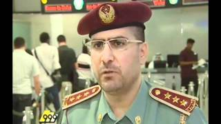 UAE Border Project